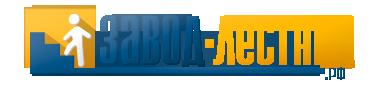 Логотип сайта Завод лестниц